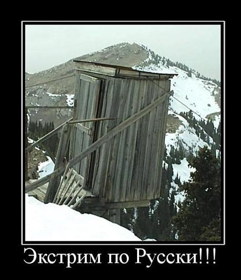 Экстрим по Русски !!!