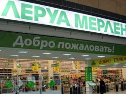 В Сочи будет стройгипермаркет за 1,5 миллиона руб