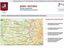 Мэрия Города Москва сообщила в сеть интернет информацию об управдомах