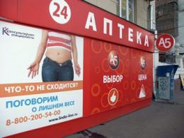 Самая крупная аптечная сеть РФ освободится от 100 коммерческих пунктов