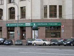 Сбербанк принял решение купить у Города Москва собственные кабинеты