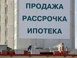 На ипотеку понадобилось 44 % контрактов с новостройками Города Москва