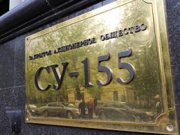 """""""СУ-155"""" комментировала судейские жалобы Минобороны"""