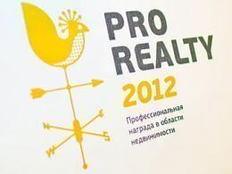 Подведены результаты премии в сфере недвижимости PRO Realty 2012