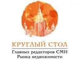 В городе Москва прошел выпуклый стол корреспондентов жилищного рынка