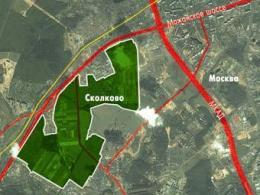Сооружение иннограда Сколково расценили в 100 миллионов руб