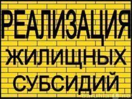 Столичным жителям предоставили квартирные дотации на 10,8 миллиона руб