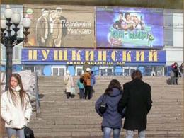 """Кинозал """"Пушкинский"""" перекроют в процесс реконструкции"""