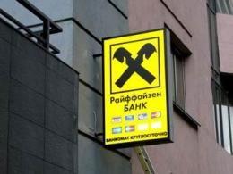 Райффайзенбанк спланировал покупку бизнес-центра в городе Москва