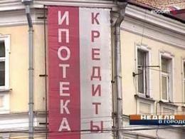 Жители России задолжали по ипотеке около триллиона руб