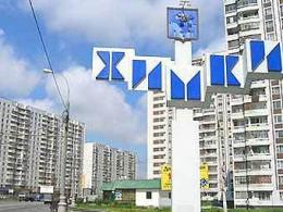 """Лидером по повышению цен на """"вторичку"""" в Московской области стали Химки"""