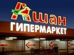 """В 2012 году """"Ашан"""" раскроет в РФ 6 супермаркетов"""