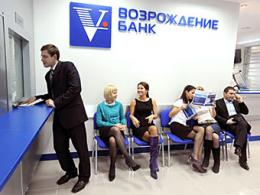 """Банк """"Восстановление"""" повысил залоговый кошелек на 155 %"""