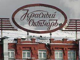 """Москомнаследие не подтвердило снос построек на территории """"Красноватого Ноября"""""""