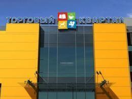 В Красноярске возведут супермаркет за 250 млн долларов США