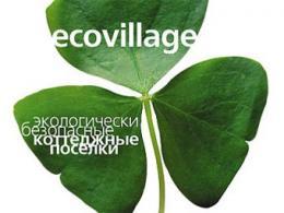 Специалисты представили наиболее экологически чистые поселки Московской области