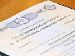 Государственной думе рекомендовал терять исходный капитал на ремонт