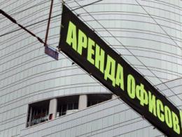 Рост ставок аренды на кабинеты Города Москва будет в краях инфляции