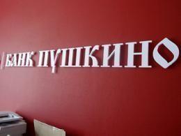 Организация Полонского будет финансироваться через прежний банк Алякина