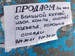 На реализацию в городе Москва поставили 60 миллионов второстепенных квартир